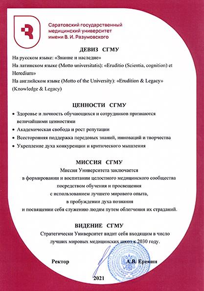 Миссия СГМУ