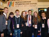 Всероссийский студенческий форум