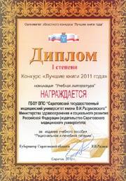 """""""Лучшие книги 2011 года"""""""