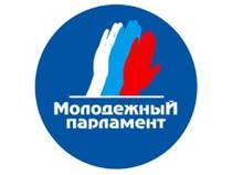 Молодежный парламент при Саратовской областной Думе