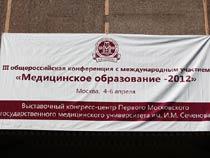 """Общероссийской конференции с международным участием """"Медицинское образование–2012"""""""
