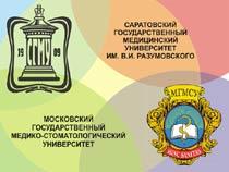 Совместное заседание СНК СГМУ и МГМСУ