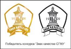 """Конкурс """"Лидер качества"""" и """"Знак качества СГМУ"""""""