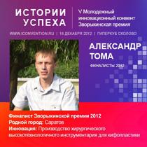Зворыкинская премия–2012