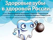 """""""Здоровые зубы в здоровой России"""""""