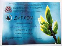 """""""Медицинская весна"""""""