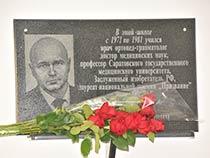 Открытие мемориальной доски в честь Олега Викторовича Бейдика