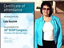 XXVI Конгресс Европейской коллегии нейропсихофармакологии