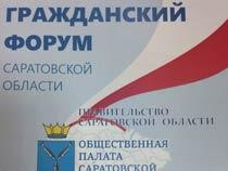 Гражданский форум Саратовской области