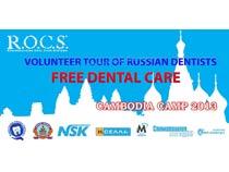 Миссия Russian dentists volunteer organization в Камбодже