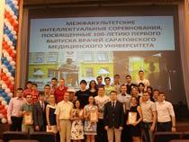 100-летию первого выпуска врачей Саратовского университета посвящается...