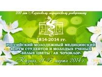 Российский молодежный медицинский форум студентов и молодых ученых