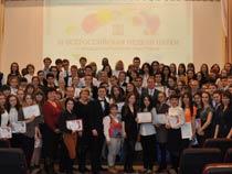 III Всероссийская неделя науки с международным участием