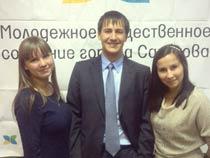 Молодежное общественное собрание города Саратова