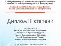 Пироговская научная медицинская конференция студентов и молодых ученых
