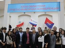Областная отчетно-выборная конференция Профсоюза работников здравоохранения РФ