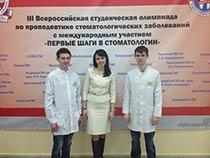 III Всероссийская студенческая олимпиада по пропедевтике стоматологических заболеваний с международным участием