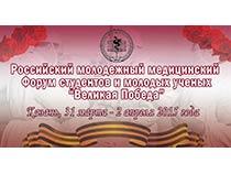 Всероссийский молодежный медицинский форум студентов и молодых ученых