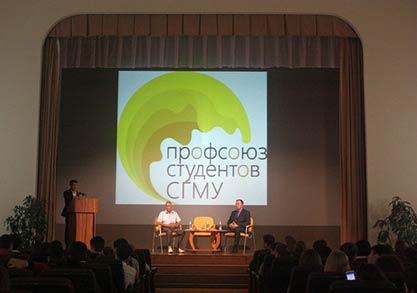 Отчетно-выборная конференция Профсоюза студентов СГМУ