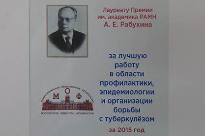 Премия Московского общества фтизиатров