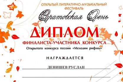 """Открытый литературный фестиваль """"Саратовская осень"""""""