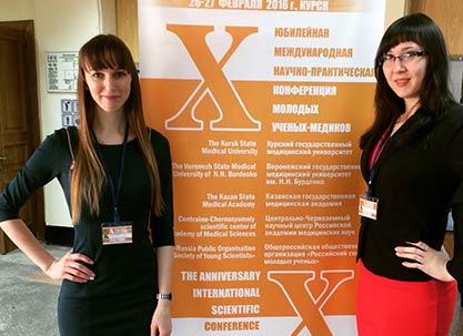 X юбилейная международная конференция молодых ученых
