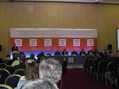 Международная конференция травматологов-ортопедов