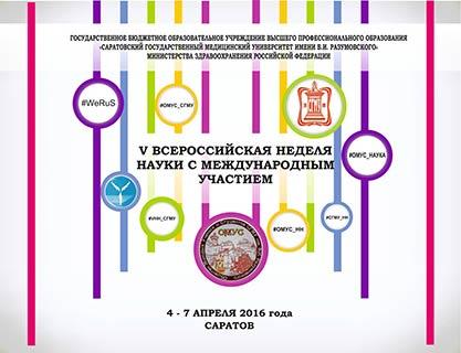 V Всероссийская неделя науки с международным участием