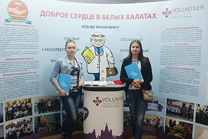 Всероссийский форум волонтеров-медиков
