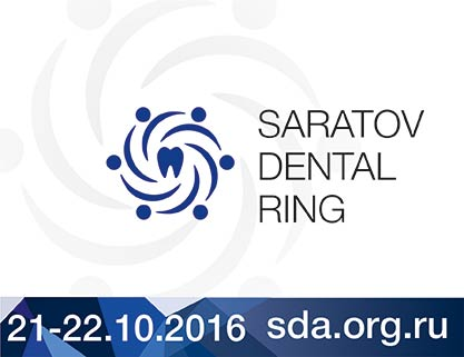 """Saratov Dental Ring 2016"""