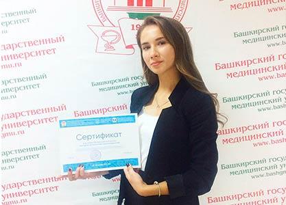 I Всероссийская Школа молодых организаторов здравоохранения