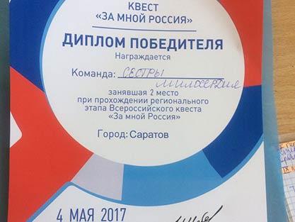 """Всероссийский военно-исторический квест """"За мной Россия!"""""""