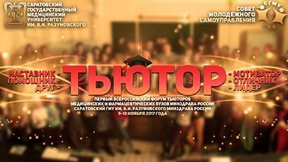 Собрание тьюторов студенческих академических групп медицинских и фармацевтических вузов Минздрава России