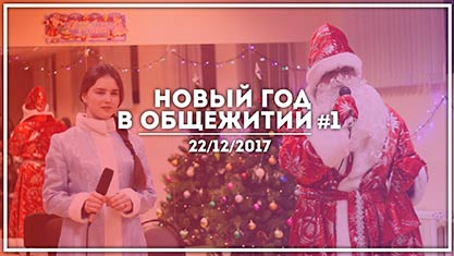 Новогодний праздник в общежитии