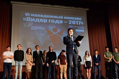 """VI Молодежный конкурс """"Лидер Года–2017"""""""