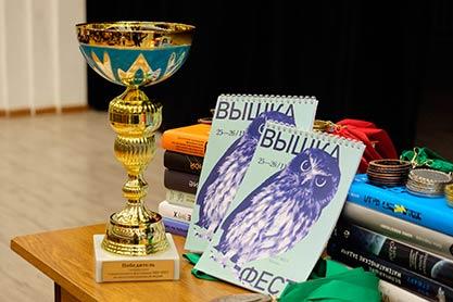 I Открытый студенческий фестиваль НИУ ВШЭ по интеллектуальным играм