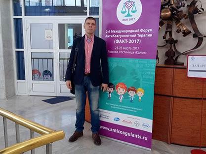 II Международный форум АнтиКоагулянтной терапии