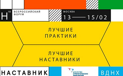 """I Всероссийский форум """"Наставник-2018"""""""