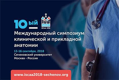 Х Международный симпозиум клинической и прикладной анатомии (ISCAA)