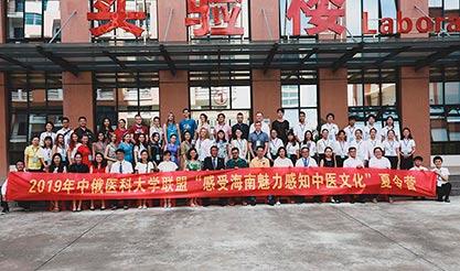 """Летняя сессия Российско-Китайской Ассоциации Медицинских Университетов """"Feeling the Charm of Hainan and Perceiving the Culture of Traditional Chinese Medicine"""" 2019"""