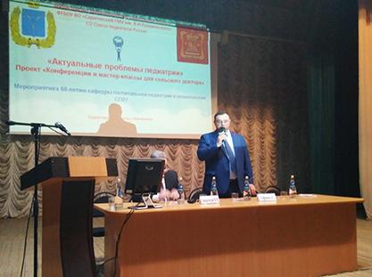 """Вторая межрегиональная конференция """"Актуальные проблемы современной педиатрии"""""""