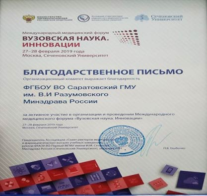 """Международный медицинский форум """"Вузовская наука. Инновации"""""""