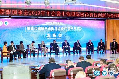Заседание Постоянного Совета РКАМУ и Форум ректоров по инновационным методам в фармацевтическом образовании
