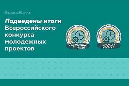Всероссийский конкурс молодёжных проектов
