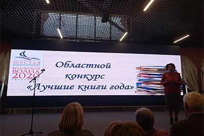 """Итоги конкурса """"Лучшая книга"""""""