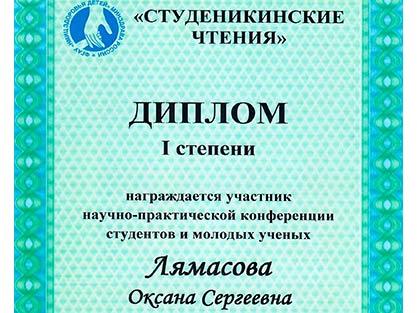 Студеникинские чтения