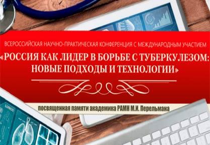 """""""Россия как лидер в борьбе с туберкулезом: новые подходы и технологии"""""""