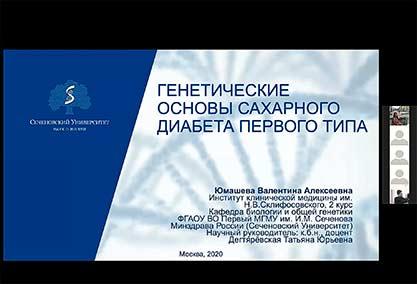 Межвузовская конференция с международным участием