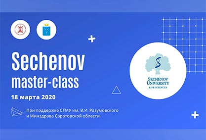Сеченов— мастер-класс