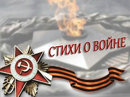 "Проект ""75 стихов о войне"""